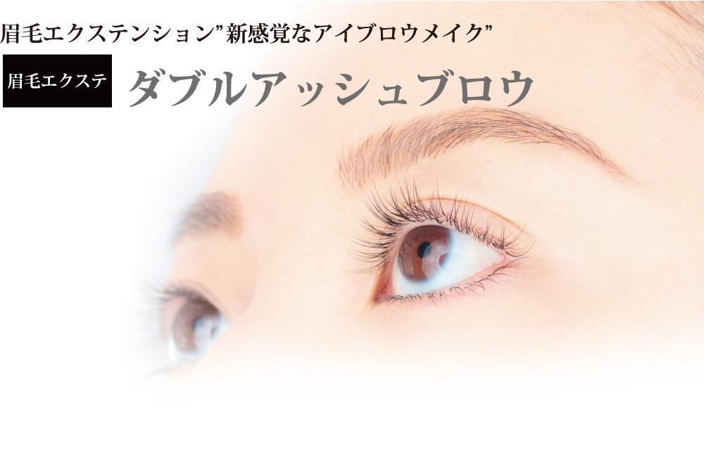 """眉毛エクステンション""""新感覚なアイブロウメイク"""" 眉毛エクステダブルアッシュブロウ"""
