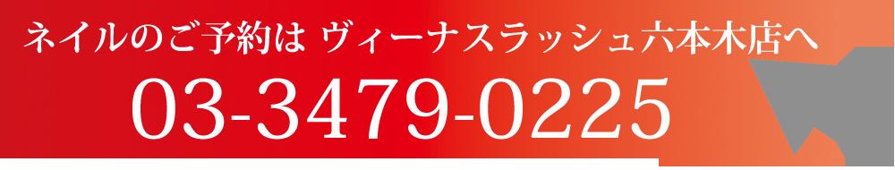03-3479-0225