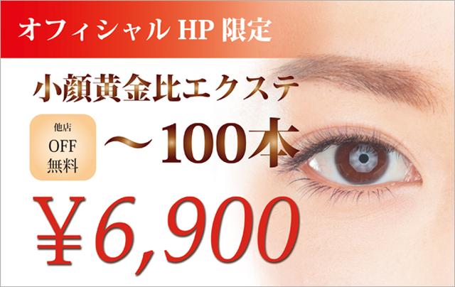 オフィシャルHP限定 小顔黄金比エクステ~100本 ¥6,900