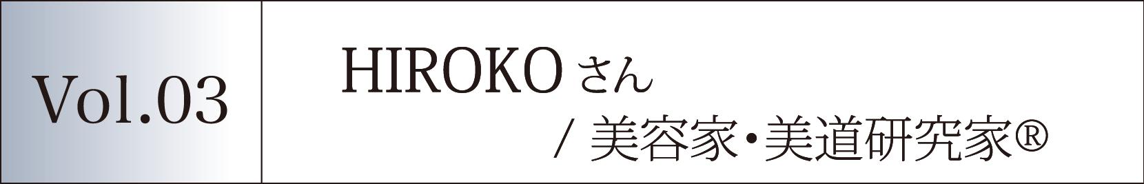 Vol.03 HIROKOさん/美容家・美道研究家®