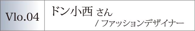 Vol.04 ドン小西さん/ファッションデザイナー