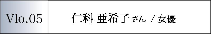 Vol.05 仁科 亜希子さん/女優