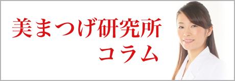 美まつげ研究所コラム