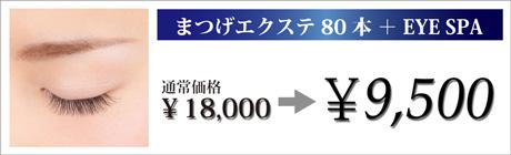 まつげエクステ80本+EYE SPA 9500円