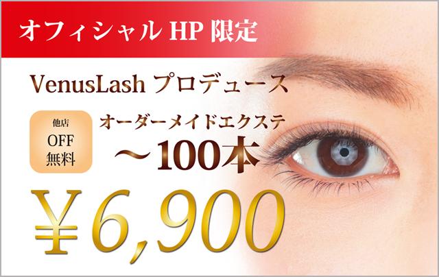 オフィシャルHP限定 オーダーメイドエクステ ~100本 6,900円
